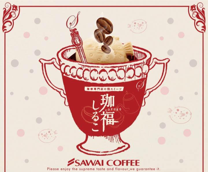 コーヒー汁粉