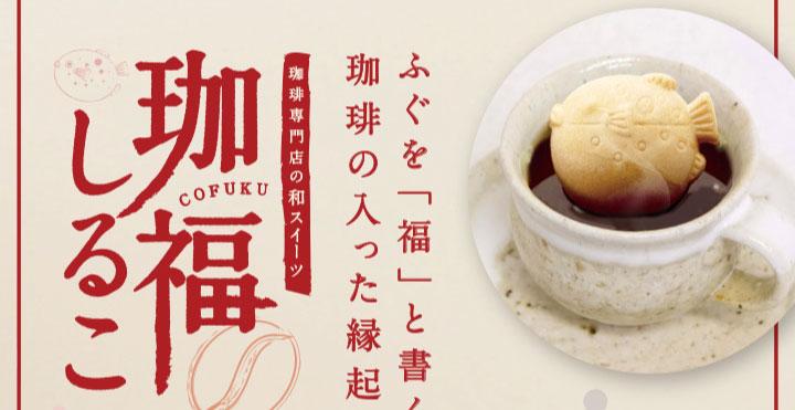 和のスイーツ、コーヒー汁粉