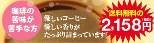 コーヒーの苦味が苦手な方の福袋