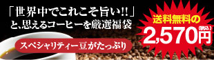 コーヒー豆厳選福袋