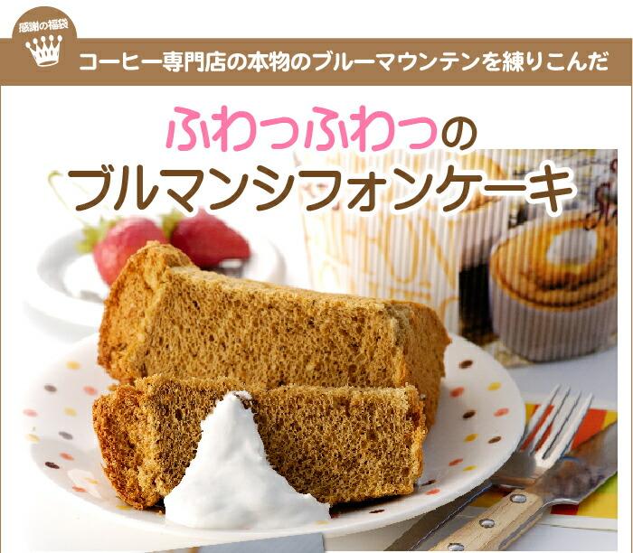 ブルマンシフォンケーキ