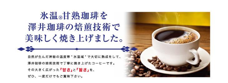 澤井珈琲の焙煎技術で美味しく焼きあげました