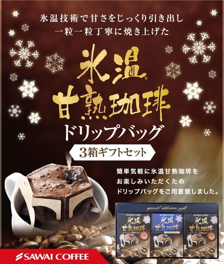 氷温甘熟珈琲3箱ギフトセット