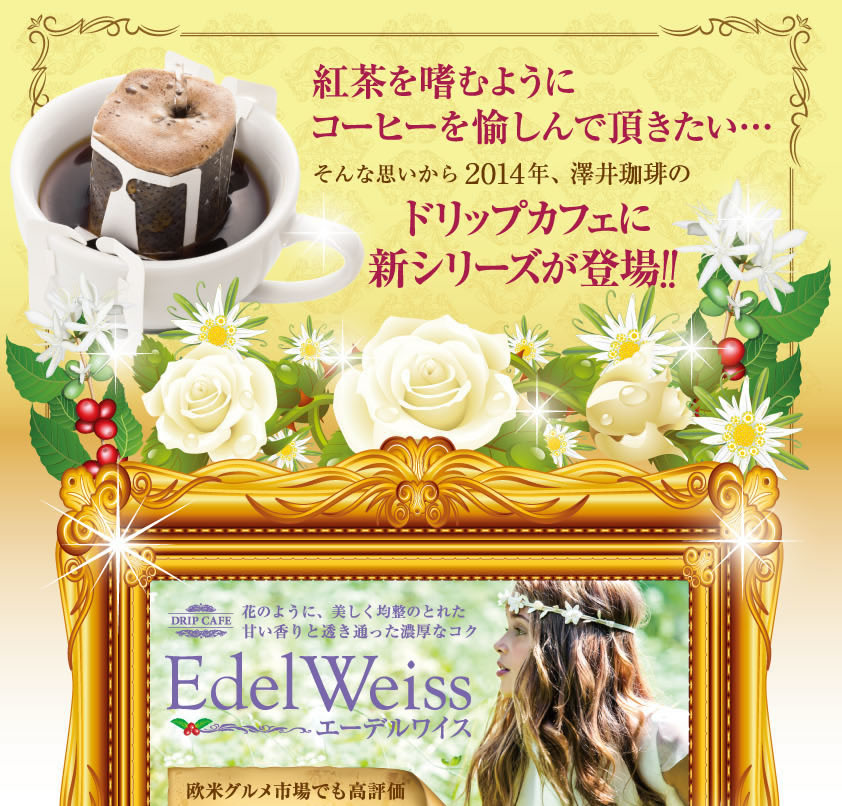 紅茶を嗜むようにコーヒーを愉しんでいただきたい…
