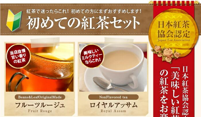 紅茶で迷ったらこれ!