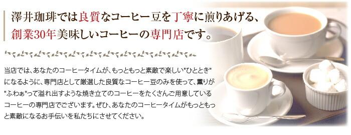 創業30年美味しいコーヒーの専門店です