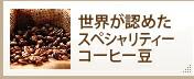 スペシャリティーコーヒー豆