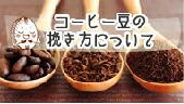 コーヒーの挽き方について