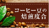 コーヒー豆の焙煎具合