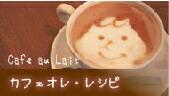 カフェオレレシピ