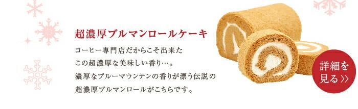 ブルマンロールケーキ