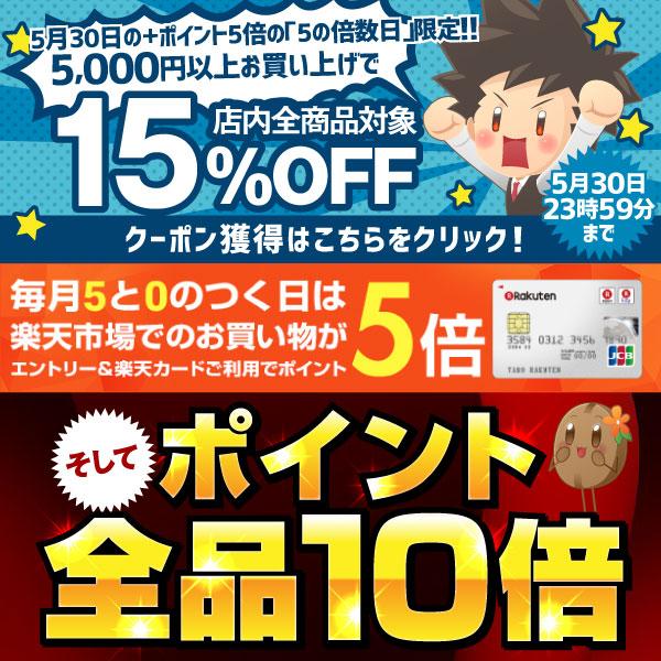 ポイントアップ・15%OFFクーポン配布中!
