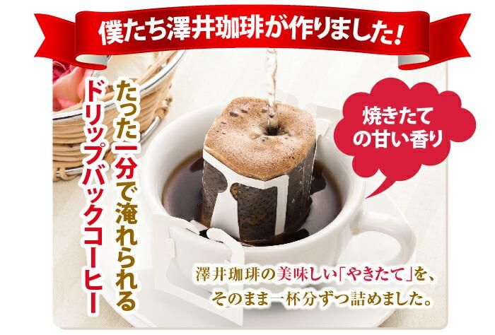 澤井珈琲が1分れ淹れれるドリップバッグを作りました!
