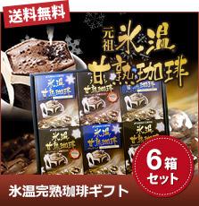 氷温完熟珈琲6箱ギフト