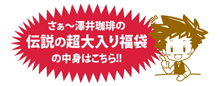 さぁ〜澤井珈琲の伝説の超大入り福袋の中身は…