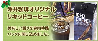 澤井珈琲オリジナルリキッドコーヒー