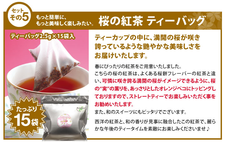 桜の紅茶ティーバッグ