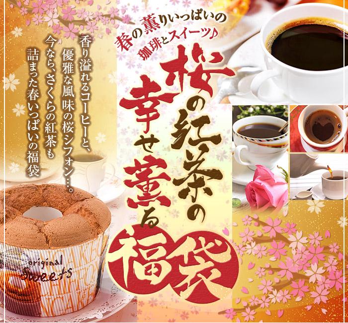 桜の紅茶の幸せ薫る福袋
