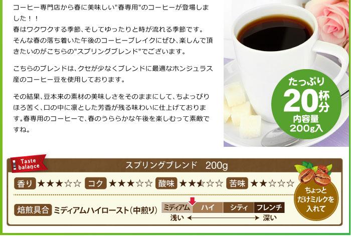 春の落ち着いた午後のコーヒーブレイクに是非、楽しんでいただきたいコーヒー