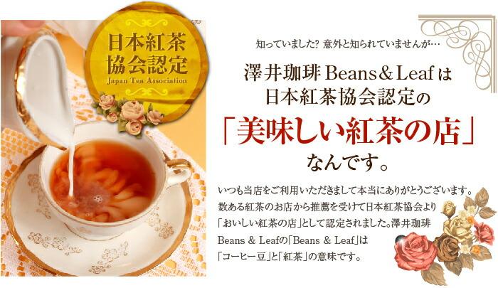 澤井珈琲は日本紅茶協会認定の、美味しい紅茶の店なんです