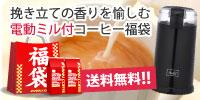 コーヒーミル付福袋