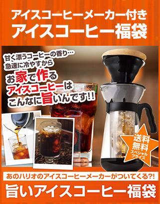 アイスコーヒーメーカー付き福袋
