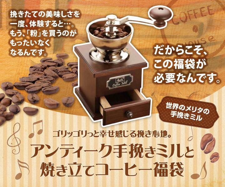 アンティーク手挽きミルと焼き立てコーヒー福袋