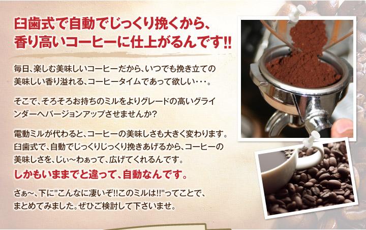 自動でじっくり挽くから香り高いコーヒーに仕上がるんです