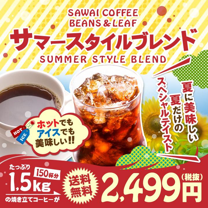 サマースタイルブレンド150杯分コーヒー福袋