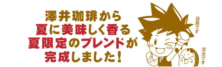 澤井珈琲から夏に美味しく香る夏限定のブレンドが完成しました!