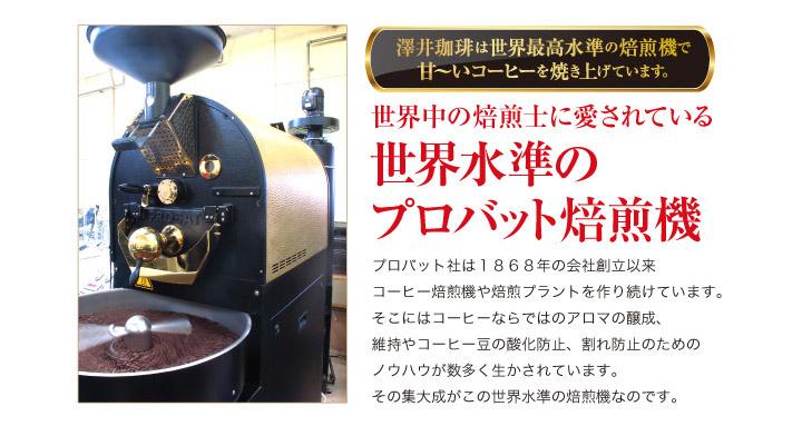世界水準のプロバット焙煎機使用