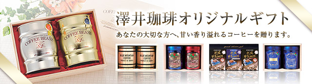 澤井珈琲オリジナルコーヒーギフト