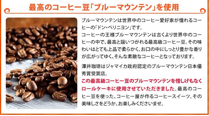 最高のコーヒー豆ブルーマウンテンを使用