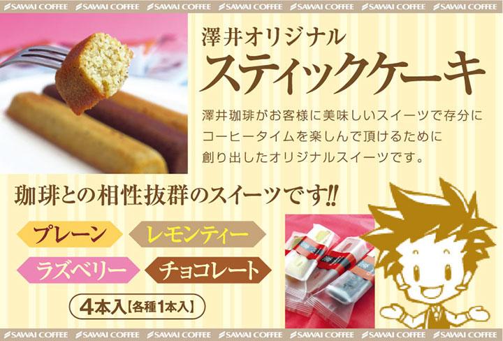 澤井オリジナルスティックケーキ
