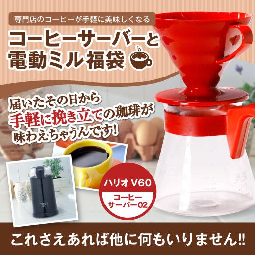コーヒーサーバーと電動ミル福袋