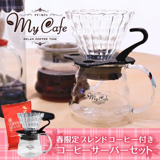 春限定マイカフェコーヒーサーバーセット