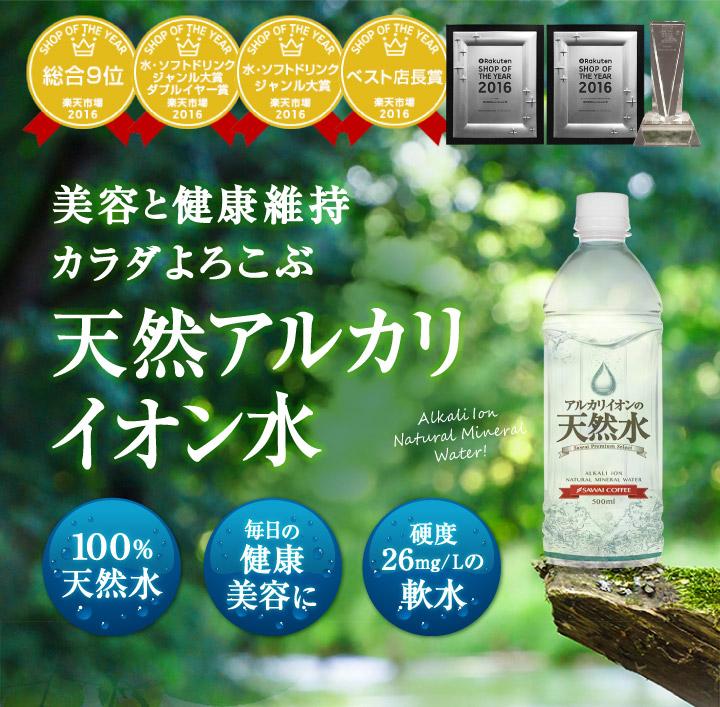 美容と健康維持によい、カラダがよろこぶ天然アルカリイオン水