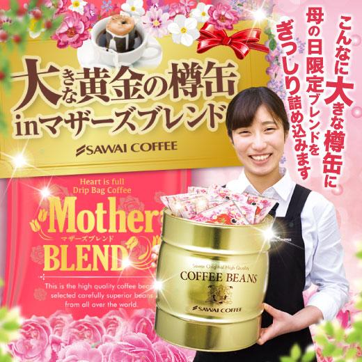 母の日限定大きな黄金の樽缶福袋