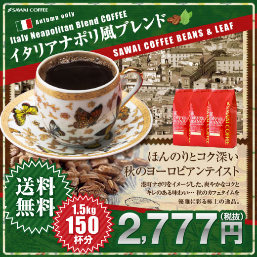 イタリアナポリ風150杯珈琲福袋
