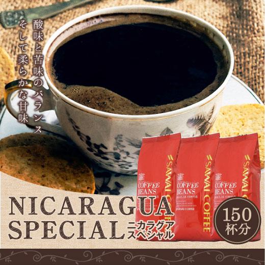 ニカラグアスペシャル
