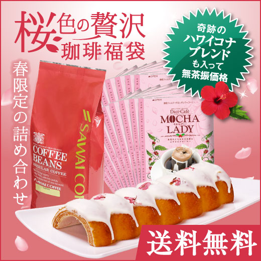 桜色の贅沢珈琲福袋