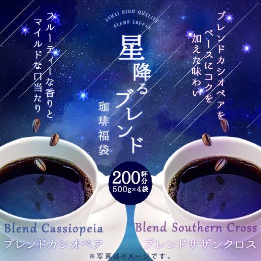 星のブレンドコーヒー200杯分福袋