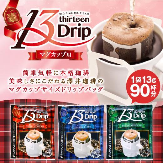 ドリップバッグ 13Drip3種90杯分福袋