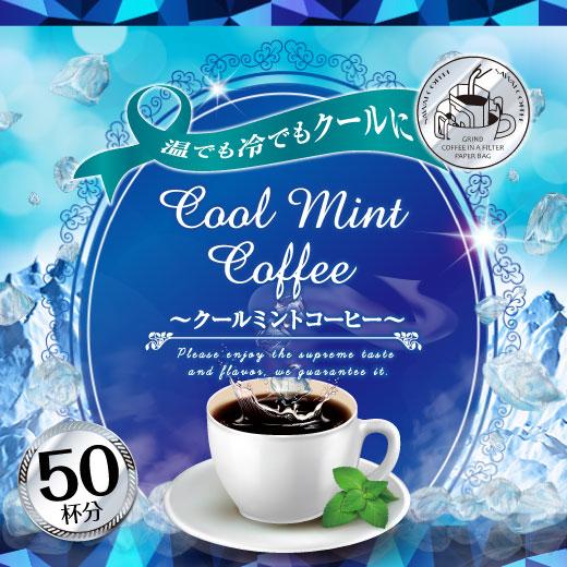 ドリップバッグ クールミントコーヒー50杯分福袋