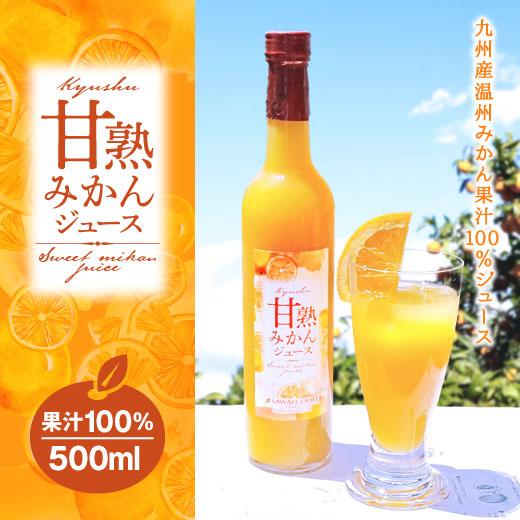 甘熟みかんジュース 単品