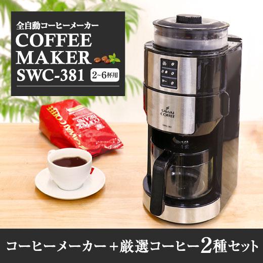 全自動コーヒーメーカー福袋