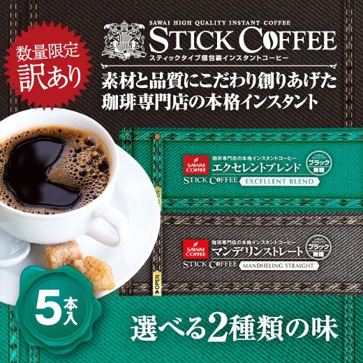 訳あり インスタント スティックコーヒー 5本