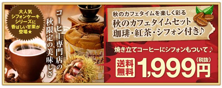 秋のコーヒー福袋 ふわっふわの焼き甘栗シフォン付き