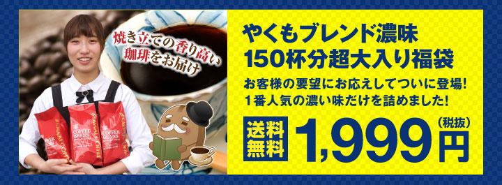 やくもブレンド濃い味150杯分入り コーヒー福袋