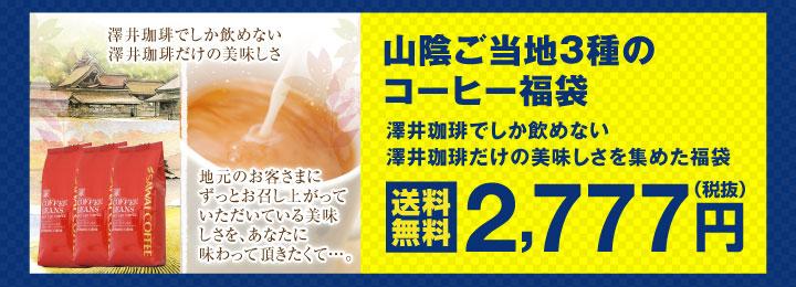 山陰ご当地3種のコーヒー福袋